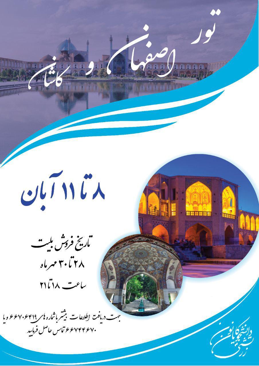 Photo of کانون دانشجویان زرتشتی در نظر دارد تا تور اصفهان را به همراه بازدید از کاشان برگزار نماید