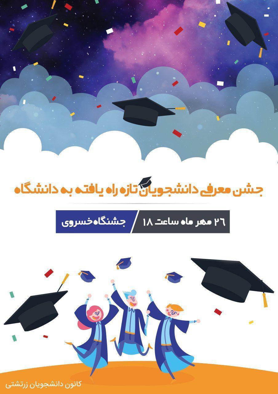 Photo of جشن معرفی دانشجویان تازه راهیافته به دانشگاه برگزار میشود