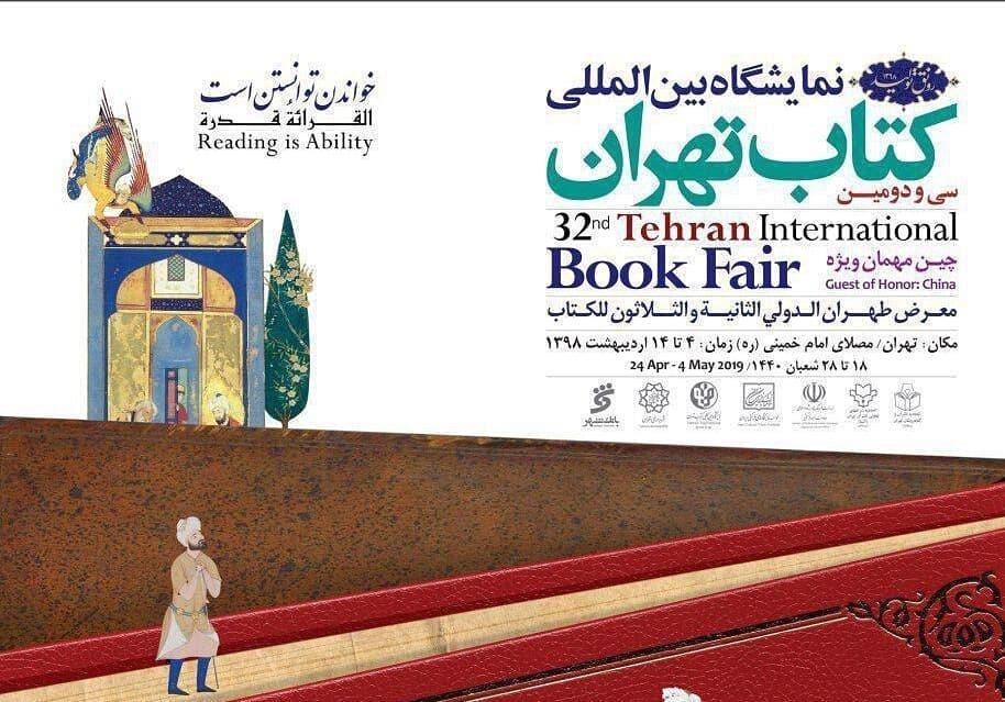Photo of بازدید هموندان کانون از ناشران زرتشتی در سیودومین نمایشگاه بینالمللی کتاب تهران
