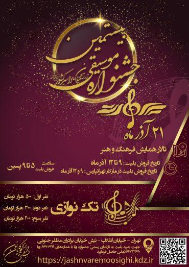 بیستمین جشنواره موسیقی زرتشتیان