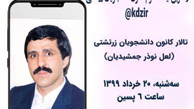 Photo of برگزاری سالگرد درگذشت اردشیر مرادیان به صورت لایو