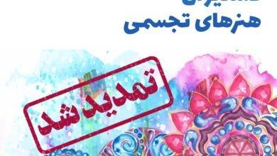 Photo of تمدید زمان ارسال آثار برای فستیوال هنرهای تجسمی!