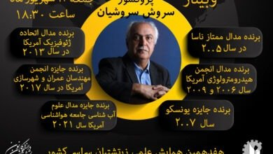 Photo of برگزاری وبینار علمی با حضور پروفسور سروش سروشیان