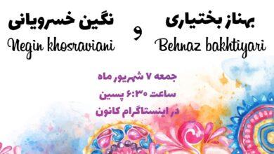 Photo of گفتگوی زنده با بهناز بختیاری و نگین خسرویانی دربارهی هنرهای تجسمی