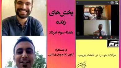 Photo of مروری بر برنامههای زنده اینستاگرامی کانون – هفتهی سوم امرداد