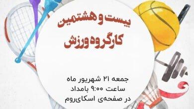 Photo of برگزاری بیستوهشتمین نشست کارگروه ورزش