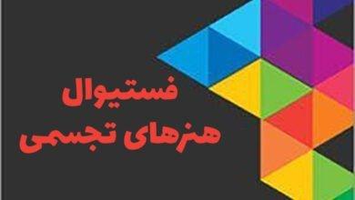 Photo of گزارشی از فستیوال هنرهای تجسمی تاکنون