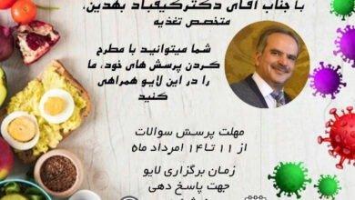 Photo of پرسش و پاسخ در مورد کرونا و تغذیه با دکتر کیقباد بهدین