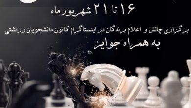 Photo of ایجاد چالشها و معماهای شطرنج درراستای برگزاری جام آنلاین شطرنج