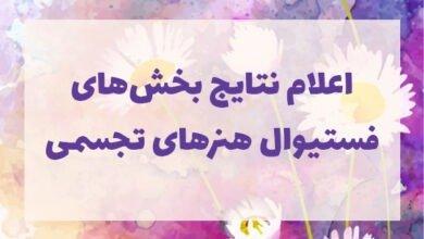 Photo of اعلام نتایج فستیوال هنرهای تجسمی