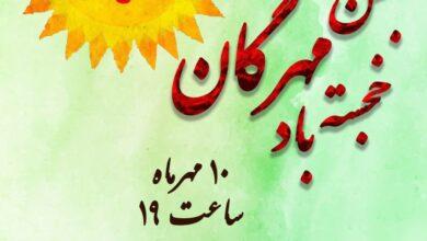 Photo of برگزاری جشن مهرگان با همکاری انجمن زرتشتیان تهران