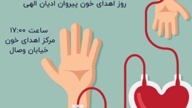 Photo of اهدای خون، قطرهی زندگی بخش