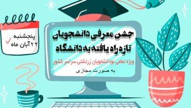 Photo of جشن معرفی دانشجویان تازه راهیافته به دانشگاه