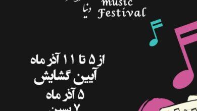 Photo of آیین گشایش بیستویکمین جشنواره موسیقی زرتشتیان