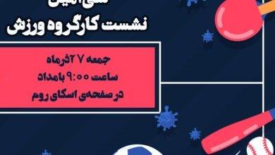 Photo of جمعه ۷آذرماه، سیامین نشست کارگروه ورزش