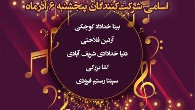 Photo of اسامی شرکتکنندگان روز اول جشنواره موسیقی ۲۱