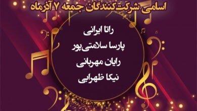 Photo of اسامی نوازندگان روز دوم جشنواره موسیقی ۲۱