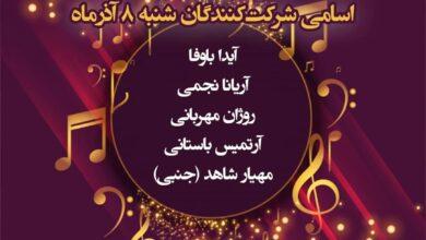 Photo of اسامی نوازندگان روز سوم جشنواره موسیقی ۲۱