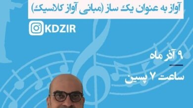 Photo of وبینار مبانی آواز کلاسیک