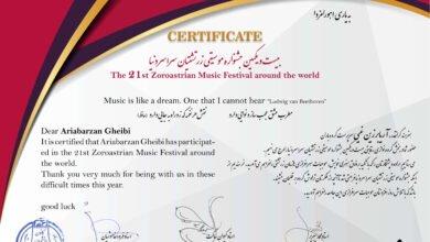 Photo of تقدیر شرکتکنندگان بیستویکمین جشنواره موسیقی زرتشتیان سراسر دنیا