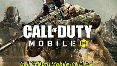 Photo of آغاز ثبتنام بازی Call of Duty : Mobile