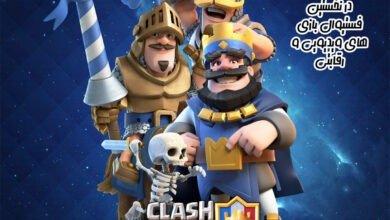 Photo of ثبتنام بازی Clash Royale