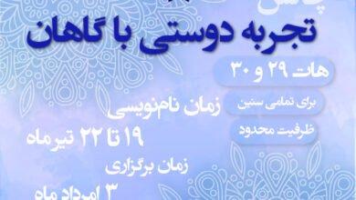 Photo of چالش دوستی با گاهان