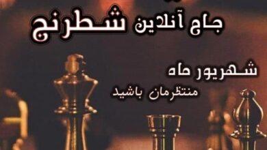 Photo of فراخوان دومین دورهی جام آنلاین شطرنج