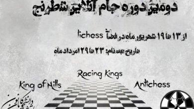 Photo of دومین دوره جام آنلاین شطرنج