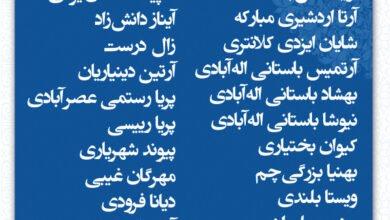 Photo of اسامی شرکتکنندگان اوستاخوانی رده اهنودگات