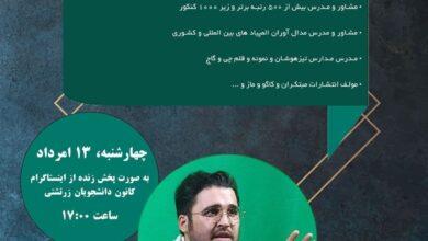 Photo of آشنایی با زیر و بم انتخاب رشته با حضور استاد حمید حاجی احمدی