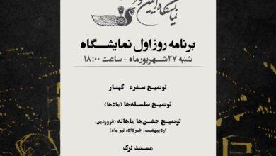 Photo of برنامه روز اول نمایشگاه آیین و فرهنگ ایران باستان