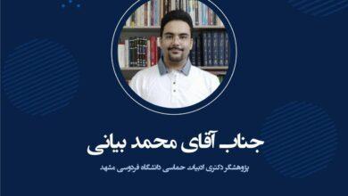 Photo of وبینار با موضوع: تحول اساطیر ایران در شاهنامه فردوسی