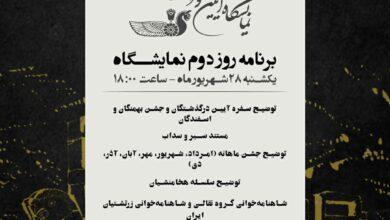 Photo of برنامه روز دوم نمایشگاه آیین و فرهنگ ایران باستان