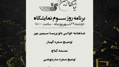 Photo of برنامه روز سوم نمایشگاه آیین و فرهنگ ایران باستان