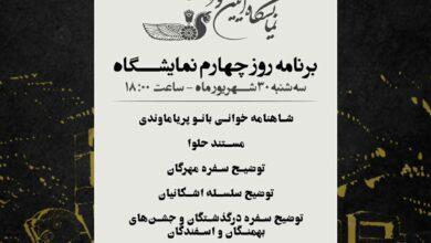 Photo of برنامه روز چهارم نمایشگاه آیین و فرهنگ ایران باستان
