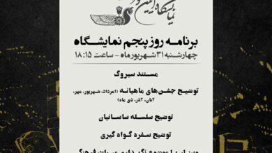 Photo of برنامه روز پنجم نمایشگاه آیین و فرهنگ ایران باستان