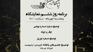 Photo of برنامه روز ششم نمایشگاه آیین و فرهنگ ایران باستان