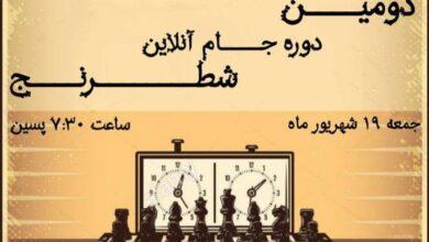 Photo of اختتامیه دومین دوره از جام آنلاین شطرنج