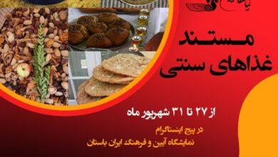Photo of مستند غذاهای سنتی