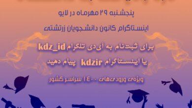 Photo of جشن معرفی دانشجویان تازه راه یافته به دانشگاه