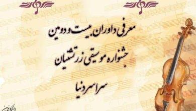 Photo of معرفی داوران بیستودومین جشنواره موسیقی