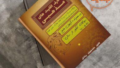 Photo of کتاب تست دینی کانون دانشجویان زرتشتی همراه با تغییرات کلی منتشر شد