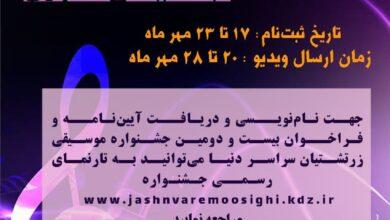 Photo of ثبتنام بخش تکنوازی جشنواره موسیقی ۲۲